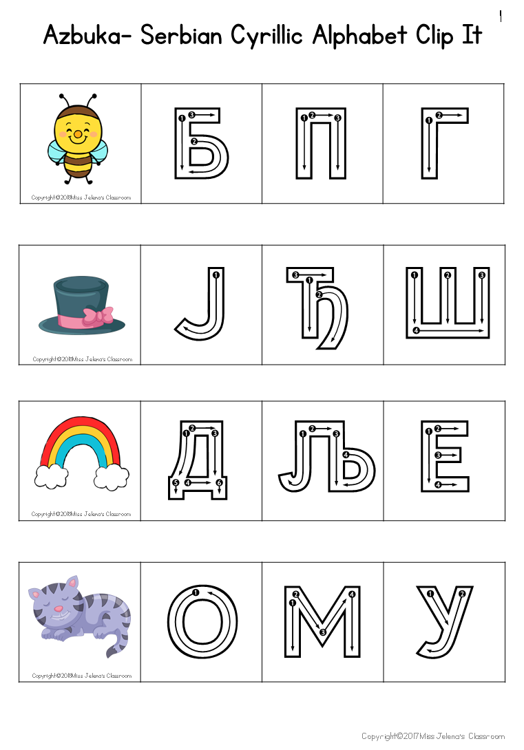 Free Sample Azbuka- Serbian Cyrillic Alphabet Look And Trace