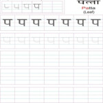 Hindi Alphabet Practice Worksheet | Alphabet | Hindi