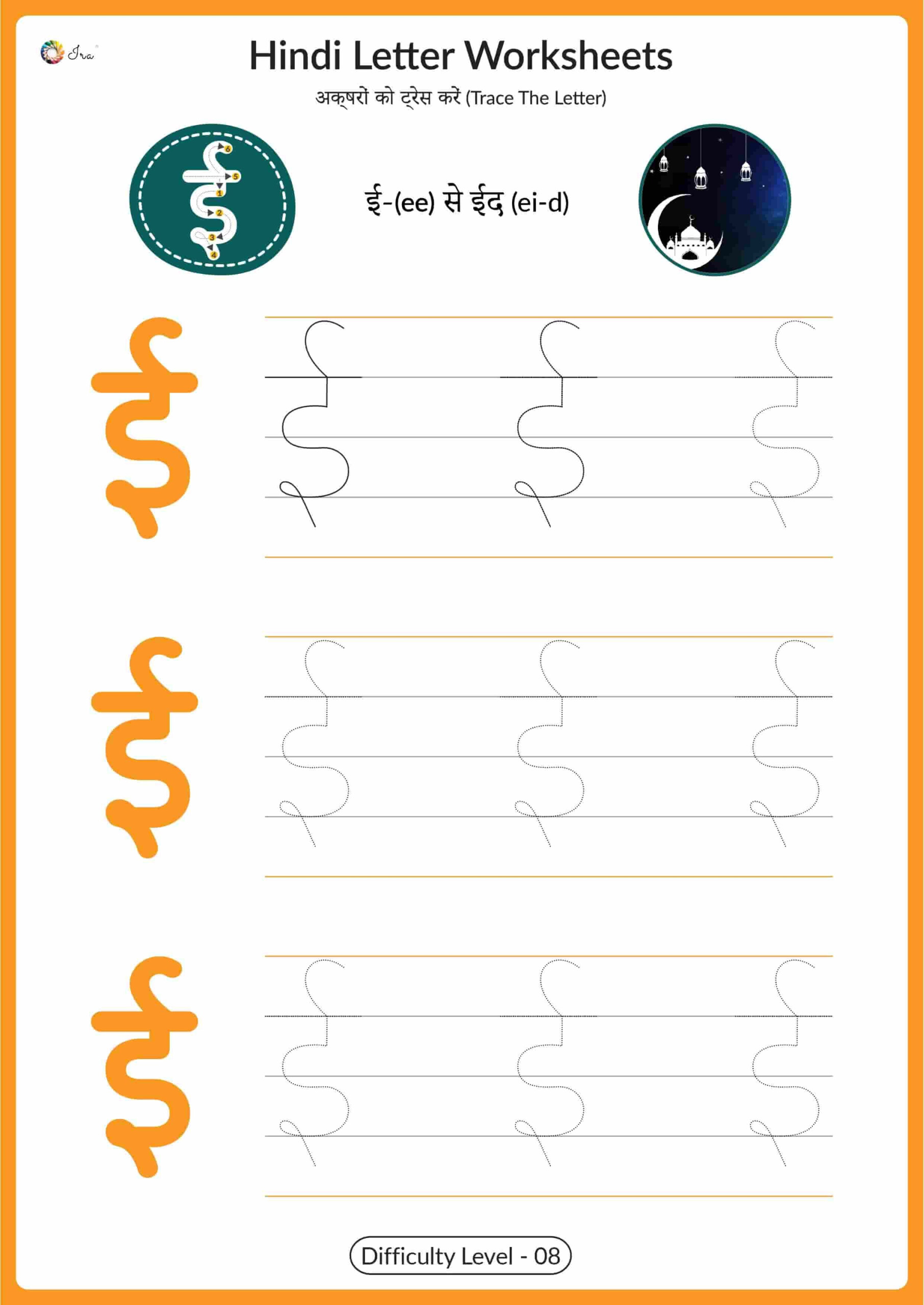 Hindi Varnamala Worksheets - Tracing Letter ई