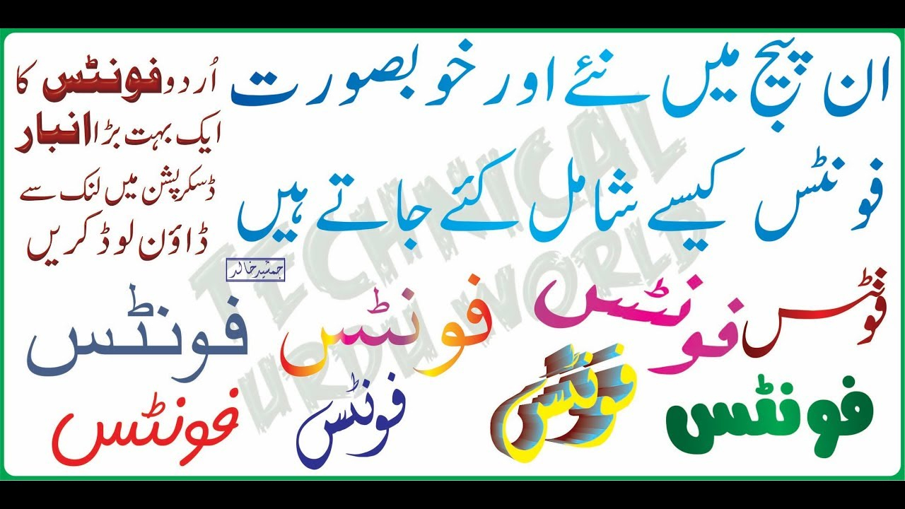 How To Add New & Beautiful Fonts In Inpage 2018 | Technical Urdu World