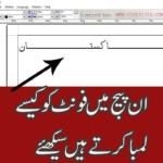 Inpage Writing Style - Learn Inpage Long Font Writing Style In Urdu/hindi