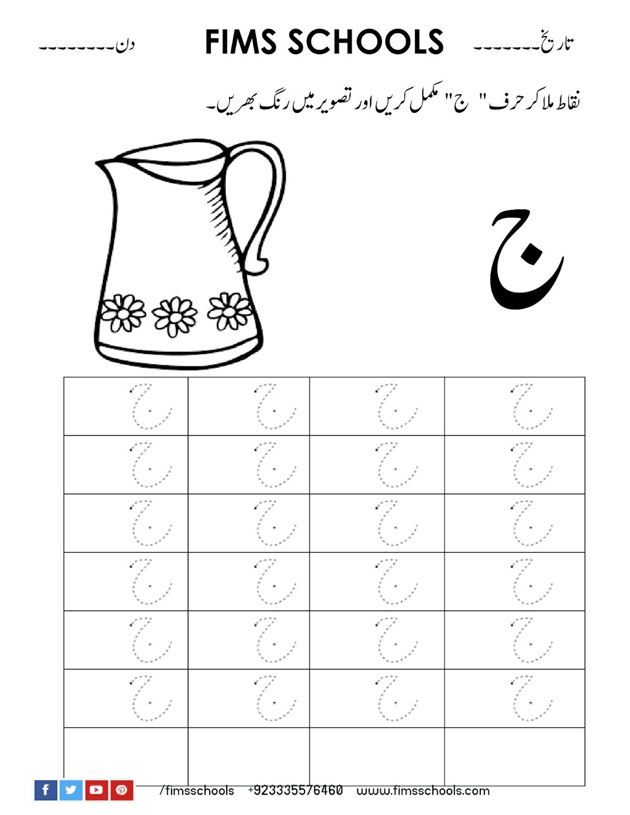 Jeem (ج) Urdu Tracing Worksheet - Free Printable And Free