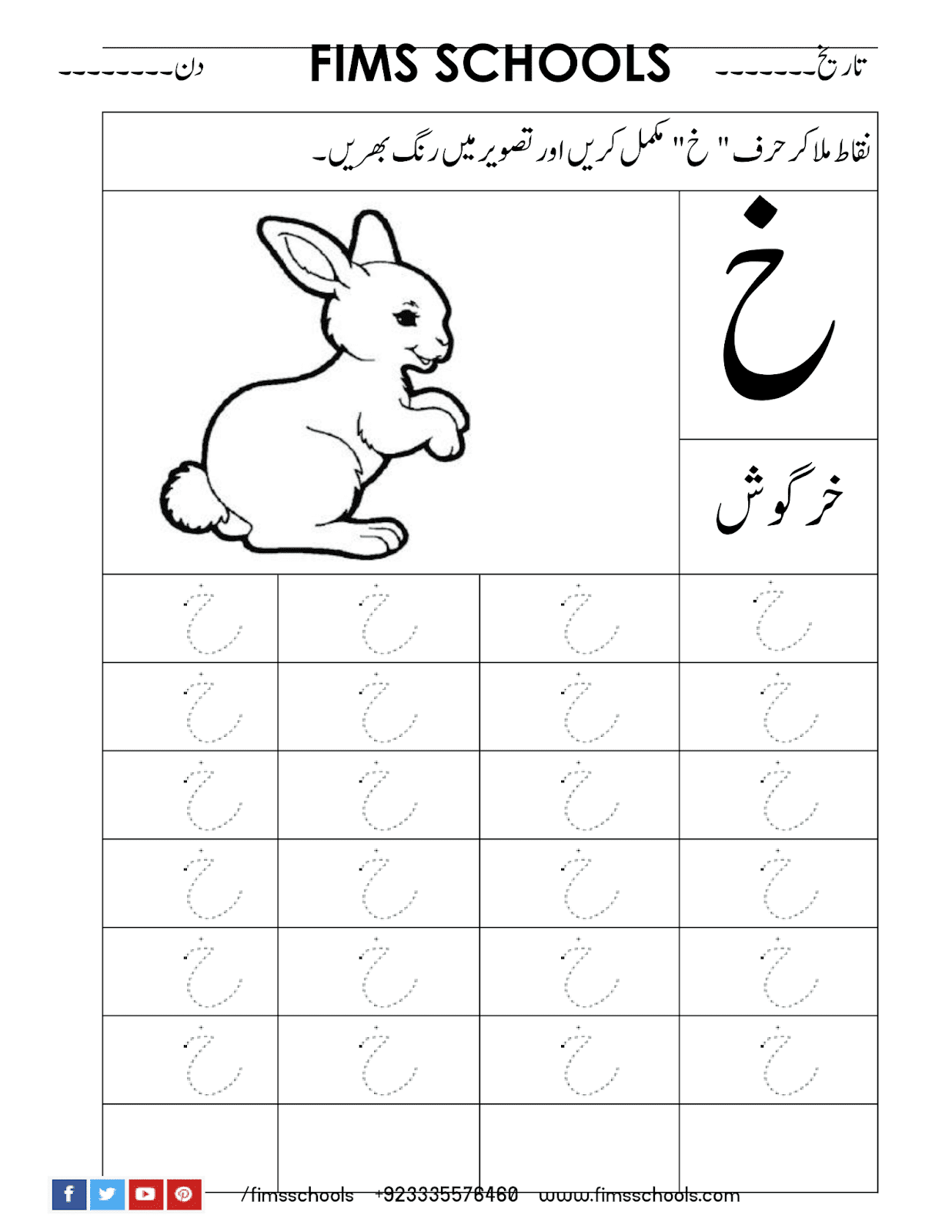 Khay (خ) Urdu Tracing Worksheet - Free Printable And Free