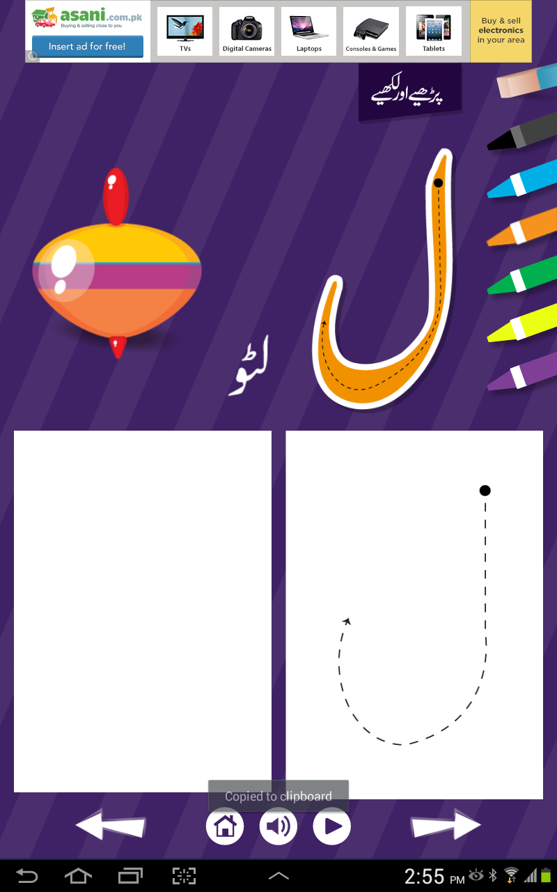 Kids Urdu Alphabet Activity App Is A Comprehensive Learning