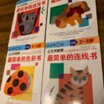 Kumon Workbooks Age 2 3 4 Set Of 4 Tracing Mazes Coloring