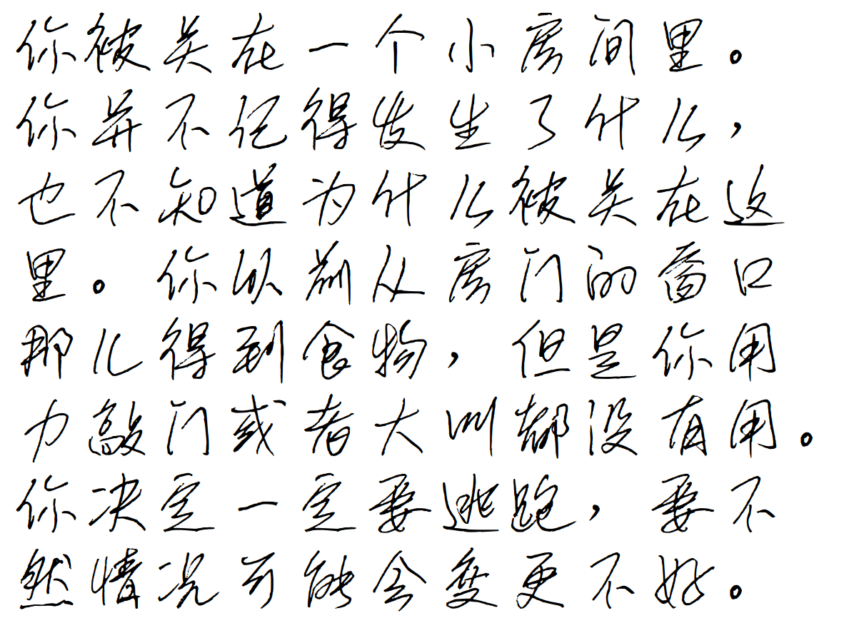 Learning To Read Handwritten Chinese | Hacking Chinese