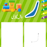 Pinirfan Ayub On Urdu Qaida | Alphabet For Kids