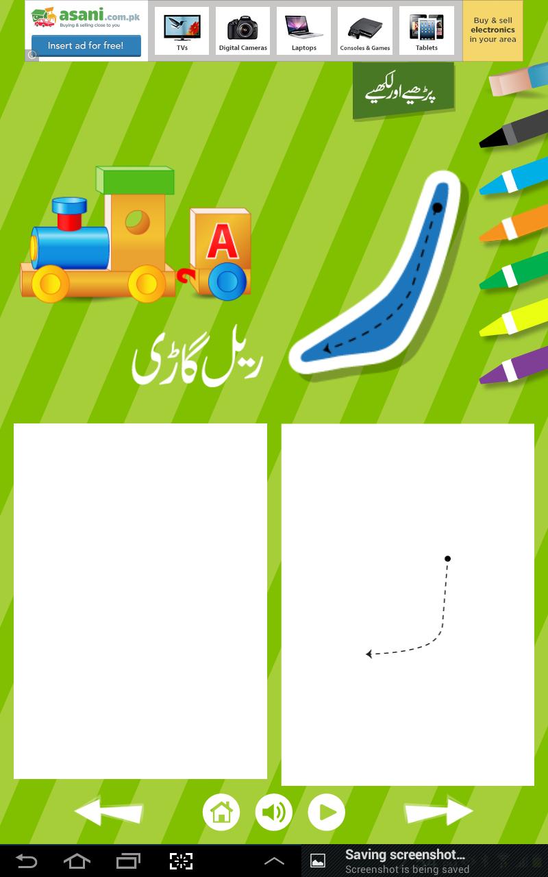 Pinirfan Ayub On Urdu Qaida | Alphabet For Kids