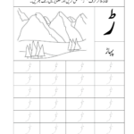 Ray (ڑ) Urdu Tracing Worksheet - Free Printable And Free