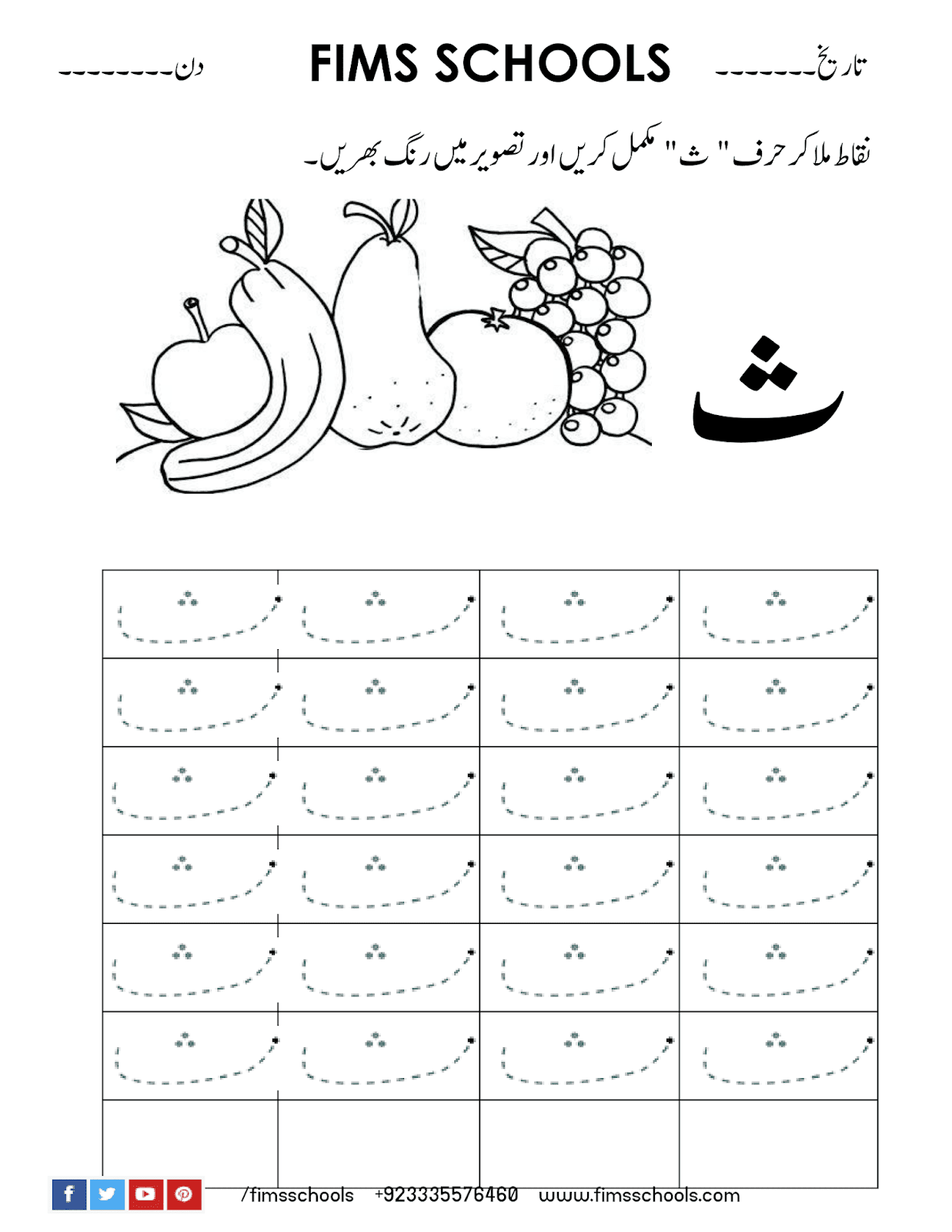 Say (ث) Tracing Worksheet - Free Printable And Free Download