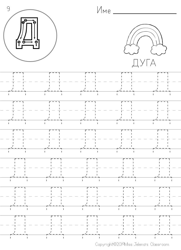 Serbian Cyrillic Alphabet – Handwriting Practice Is Designed