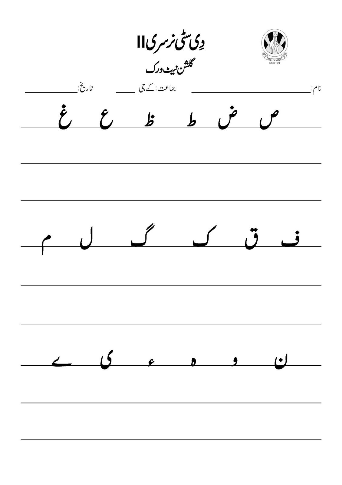 Sr Gulshan The City Nursery-Ii: Urdu First Term | Alphabet
