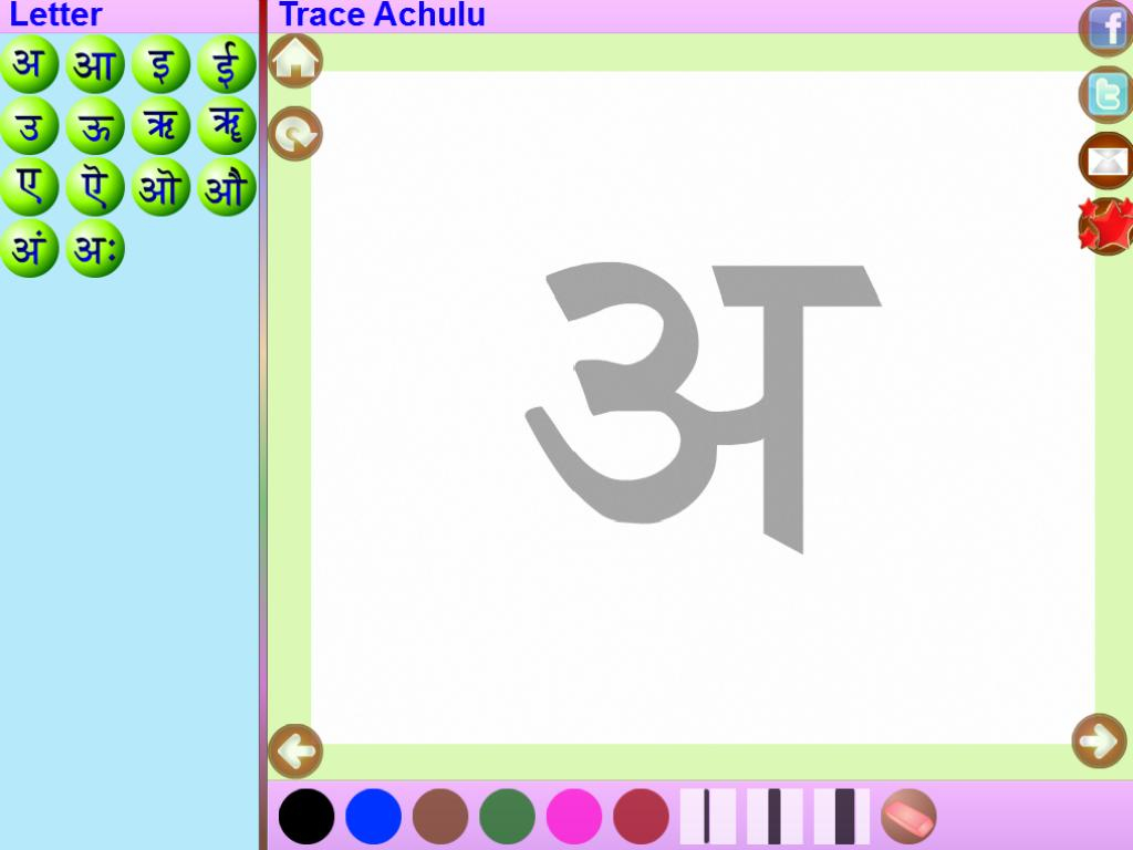 Trace Hindi For Android - Apk Download