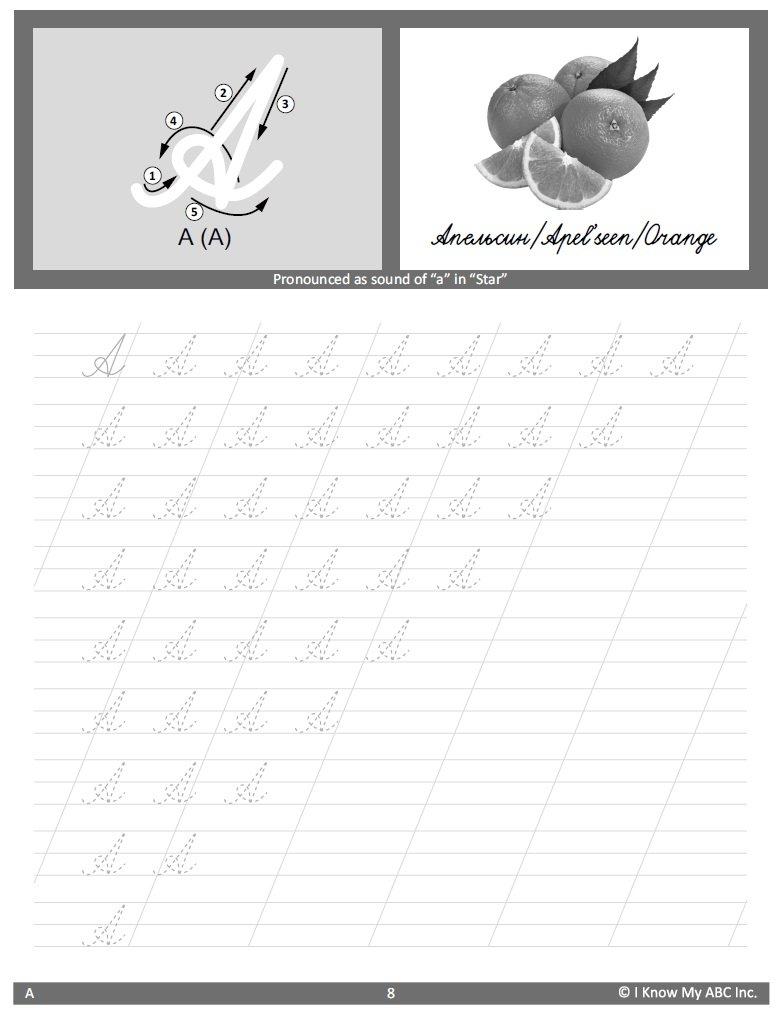 Trace & Learn Handwriting Russian Alphabet: Russian Alphabet Tracing  Workbook