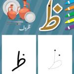 Urdu Qaida Kids Urdu Alphabet Qaida Appsuave Solutions
