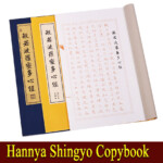 Us $14.17 25% Off|1 Piece Chinese Calligraphy Copybook Hannya Shingyo Copy  Paper Trace Paper For Painting Calligraphy|Paper For Painting|Tracing