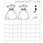 Zaal (ذ) Urdu Tracing Worksheet - Free Printable And Free