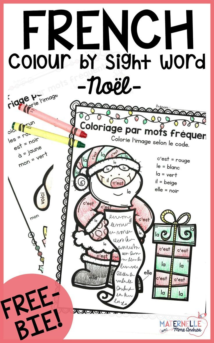 Free French Coloursight Words Christmas Worksheets. Help