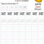 Hindi Alphabet Practice Worksheet - Letter आ | Hindi