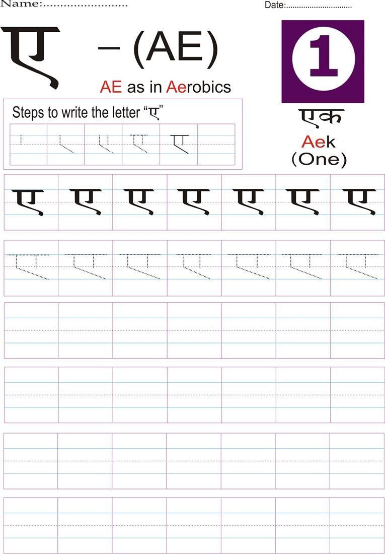 Hindi Alphabet Practice Worksheet - Letter ए | Alphabet