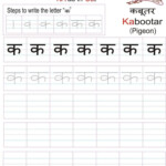 Hindi Alphabet Practice Worksheet - Letter क | Alphabet