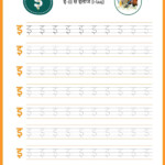 Hindi Alphabet Worksheet Pdf - Tracing Letter इ - Ira Parenting