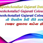 How To Use Gujarati Dotted/tracing & Coloring Font? - Youtube
