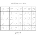Japanese Katakana Practice Sheet. How To Use Katakana