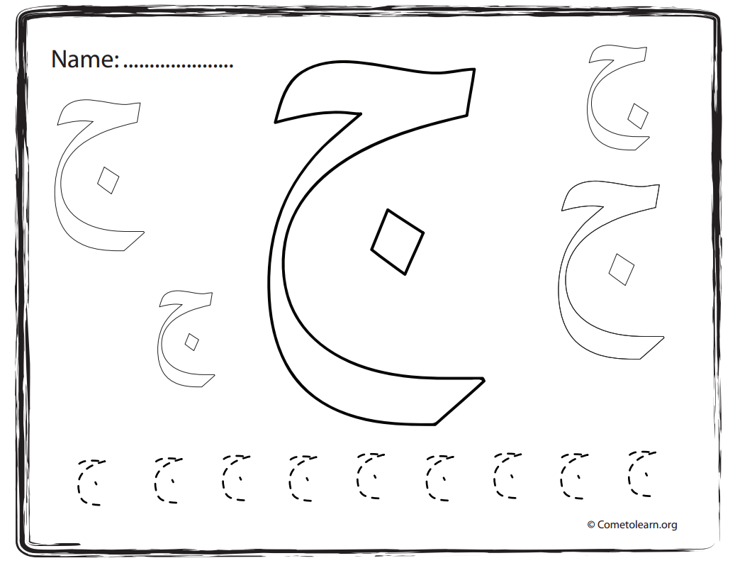 Urdu Alphabet Tracing Worksheets – Samsfriedchickenanddonuts