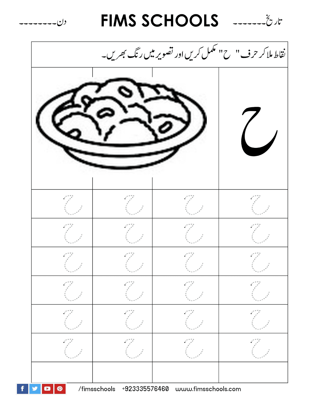 Urdu Alphabets Tracing Work Sheets | Tracing Worksheets