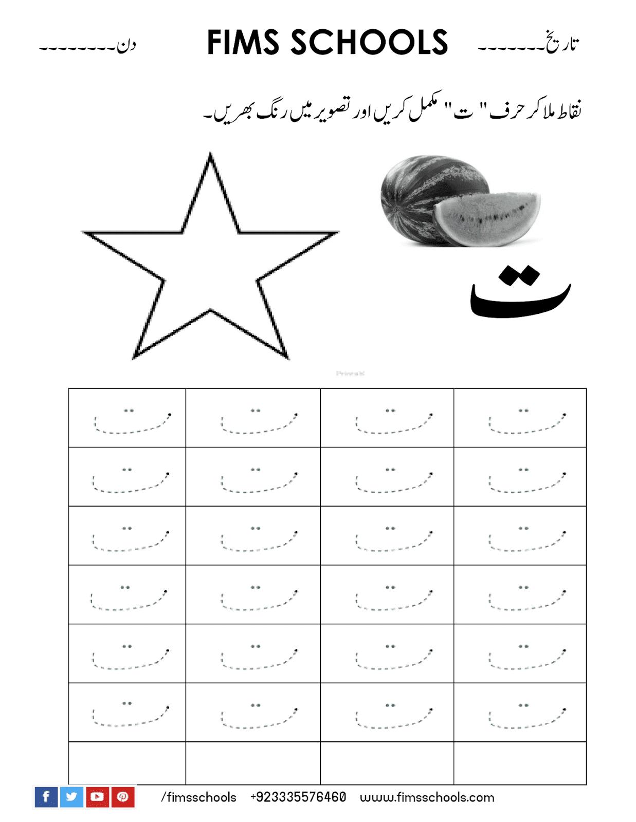 Urdu Tracing Work Sheets | Tracing Worksheets Preschool