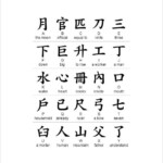 18 Free Chinese Alphabet Letters Designs Free